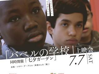 今週末開催!【マンスリーセレクト7月】7月7日(土)『バベルの学校』+七夕ガーデン