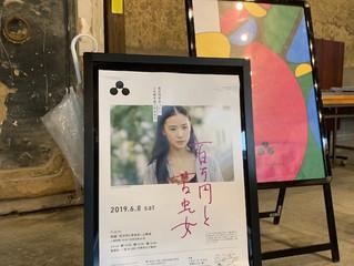 6月マンスリー『百万円と苦虫女』上映会レポ