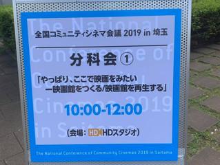 「全国コミュニティシネマ会議2019 in 埼玉」にて、活動紹介させていただきました!