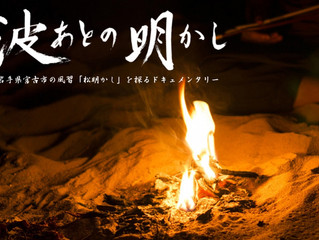 8/5〜6 【波あとの明かし】