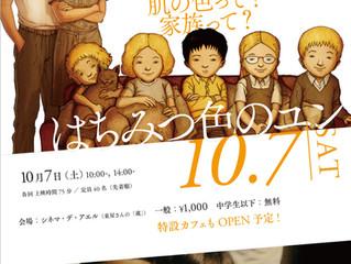 10月7日「はちみつ色のユン」を上映します。