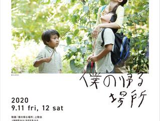 9月マンスリーセレクト『僕の帰る場所』上映会