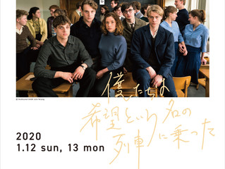 1月マンスリー『僕たちは希望という名の列車に乗った』上映会