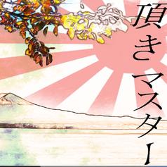 Itadaki Master
