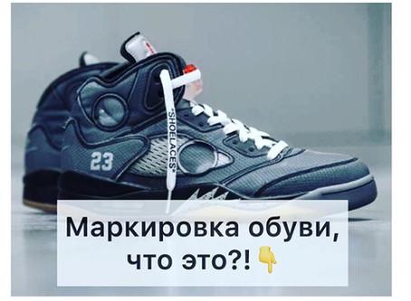 Что такое Маркировка обуви? Когда и что делать?