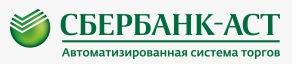 сбербанк АСТ.jpg