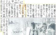 西日本新聞ジャパンエキスポ