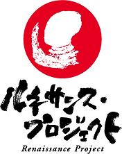 ルネサンス・プロジェクトのロゴ