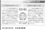 日経新聞中村鉄哉掲載