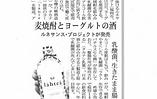 日本経済新聞掲載ラハテア