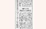 2006日本経済新聞ボルドーヌーボ.png