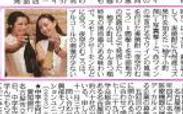 中日新聞2018-07-20