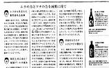 焼酎通信.png
