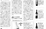 ワイン通信.png
