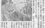東急ハンズ納入.png
