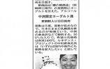 西日本新聞掲載ラハテア