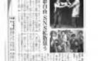 日本経済新聞、劇団と提携