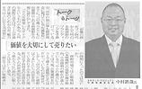 食品新聞掲載.PNG