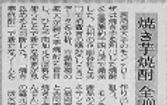 日経MJ.png