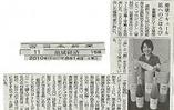西日本新聞掲載金銀銅.png