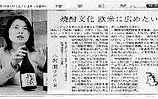 読売新聞焼酎文化世界へ.png