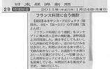 日本経済新聞茜とんぼ.png