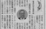 日経トーク欄.png