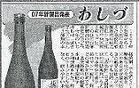 わしづ新製品.png