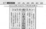日本経済新聞金の蜜柑.png