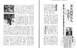 財界2014年掲載(1)