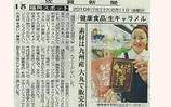 佐賀新聞掲載キャラメル