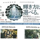 日経 中小企業活性化 ルネサンス・プロジェクト