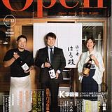 グルメ雑誌Open33