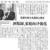 日本経済新聞、ルネサンス・プロジェクト