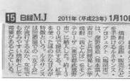 日経MJ掲載