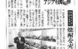 西日本新聞アジア戦略