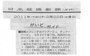 日本経済新聞茜とんぼマリアージュ