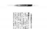 日本経済新聞掲載セレクト焼酎