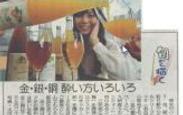 中日新聞 金・銀・銅