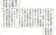 日本経済新聞掲載南海酒販.png