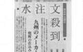 西日本新聞掲載焼酎仕込み水.png