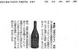 西日本新聞2018-07-27