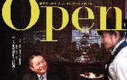 グルメ雑誌Open