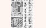 2006読売新聞.png