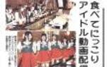 西日本新聞アイドル