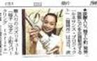 中日新聞掲載スパークリングtoroco.png