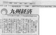 九州経済ルネサンス・ディナー
