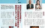 東経ビジネス.png