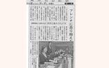 熊本日日新聞茜とんぼ