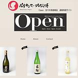 佐々木酒造特設通販サイト